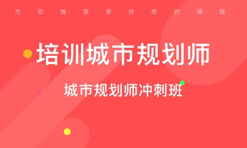 天津培訓城市規劃師