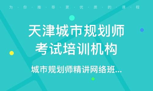 天津城市規劃師考試培訓機構