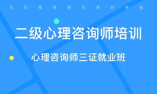 上海二級心理咨詢師培訓