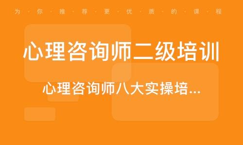 上海心理咨詢師二級培訓