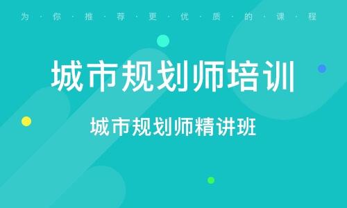 天津城市規劃師培訓班