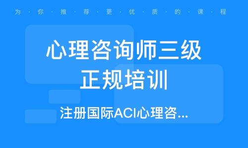 上海心理咨詢師三級正規培訓機構