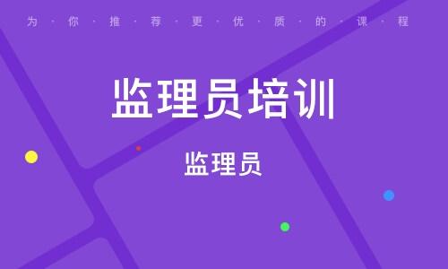 天津监理员培训