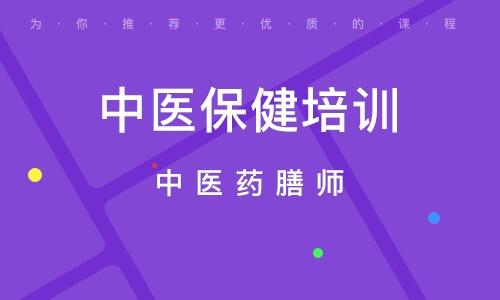 重慶中醫保健培訓