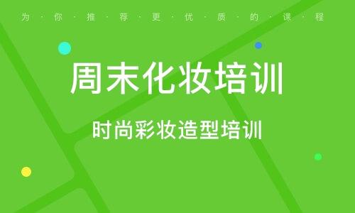 揭阳周末化妆培训班