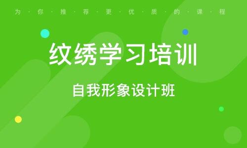 揭阳纹绣学习培训机构