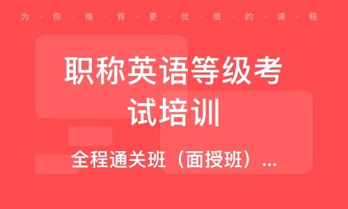 天津職稱英語等級考試培訓