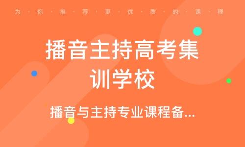 惠州播音主持高考集訓學校