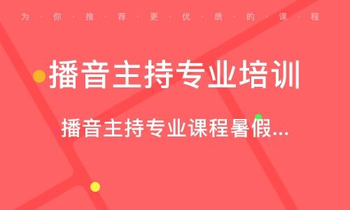 惠州播音主持專業培訓課程