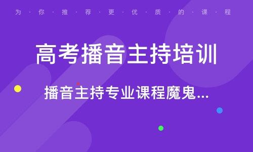 惠州高考播音主持培訓中心