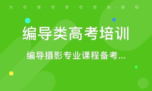 惠州編導類高考培訓