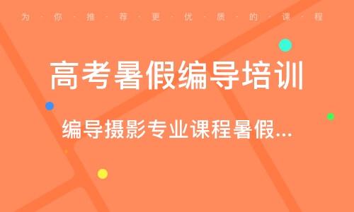惠州高考暑假編導培訓