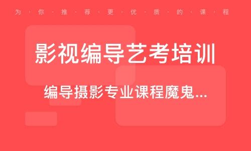 惠州影視編導藝考培訓