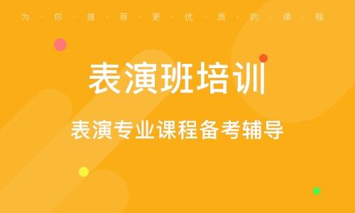 惠州表演班培訓