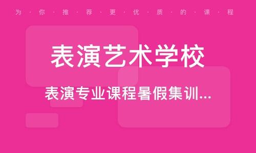 惠州表演藝術學校