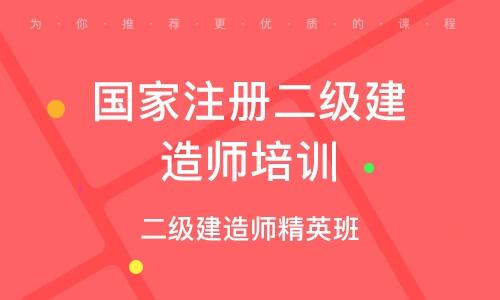 溫州國家注冊二級建造師培訓