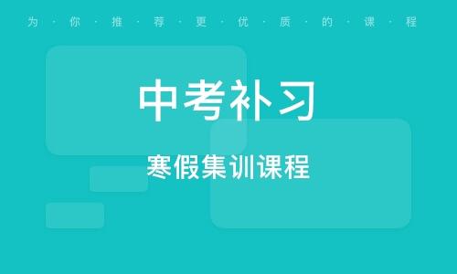 鄭州中考補習