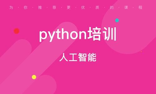 北京python培訓機構