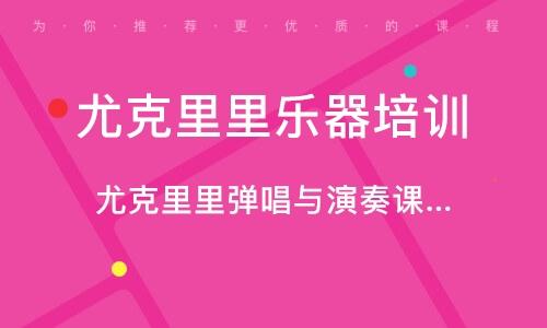 北京尤克里里樂器培訓