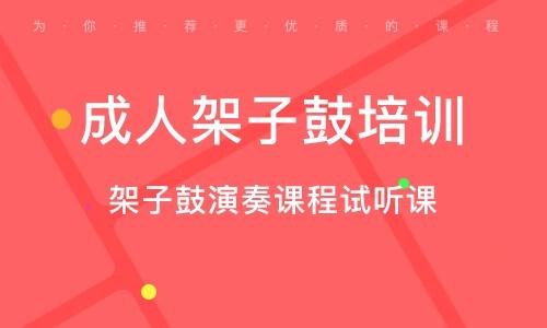 北京成人架子鼓培訓班