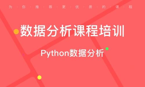 北京數據分析課程培訓