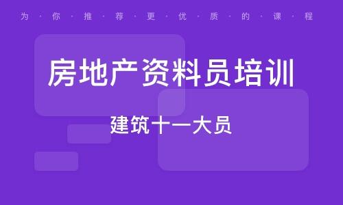重慶房地產資料員培訓