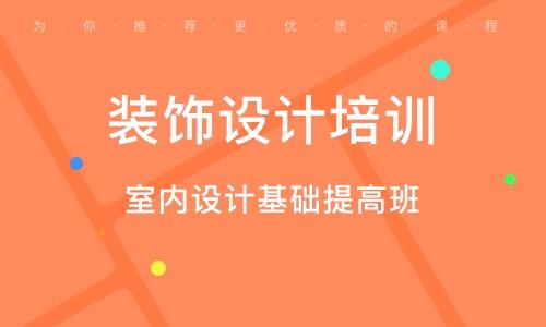 南昌裝飾設計培訓中心
