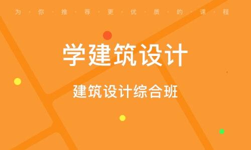 南昌學建筑設計