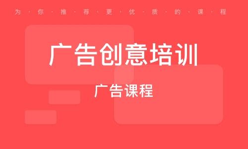 北京廣告創意培訓