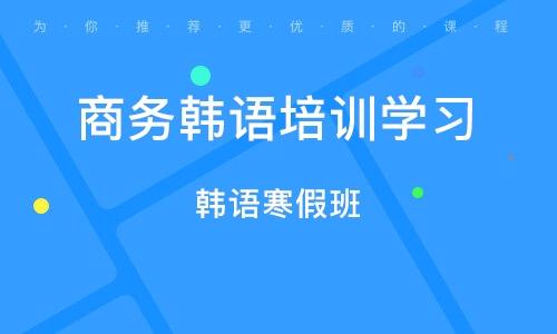 杭州商務韓語培訓學習