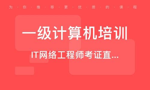 深圳一級計算機培訓