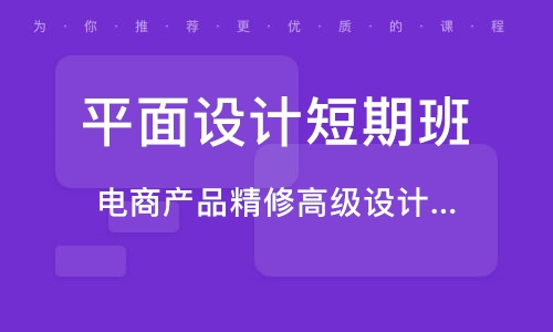 深圳平面設計短期班