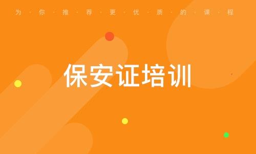 杭州保安證培訓班