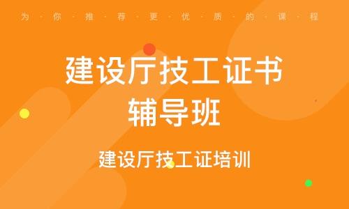 杭州建設廳技工證書輔導班