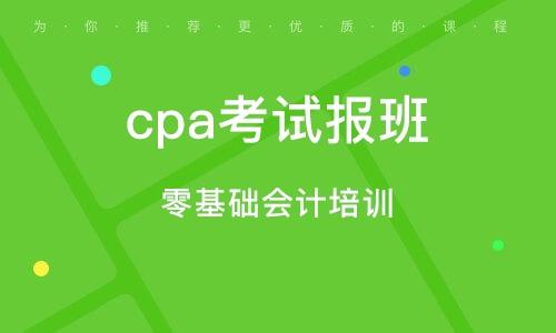 贛州cpa考試報班