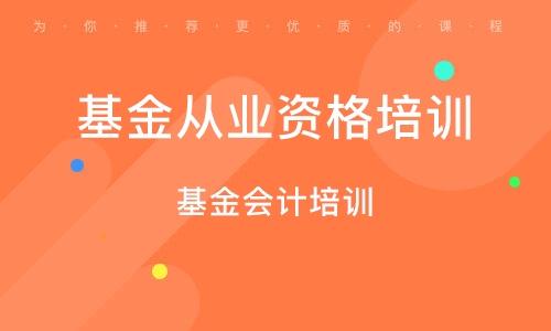 贛州基金從業資格培訓中心