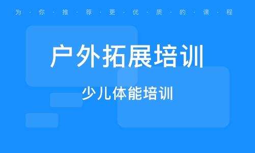上海戶外拓展培訓