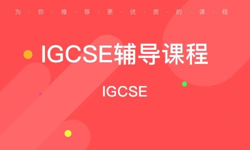 煙臺IGCSE輔導課程