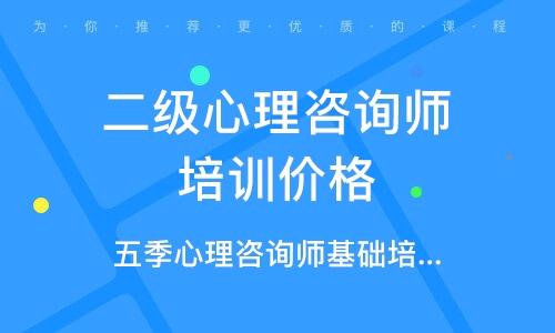 天津二級心理咨詢師培訓價格