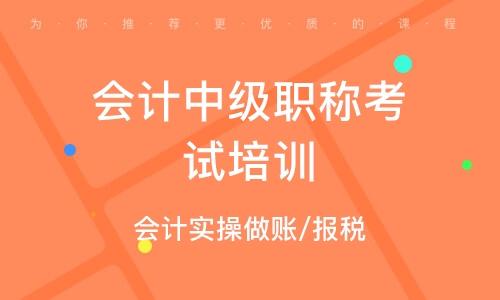 南京會計中級職稱考試培訓學校