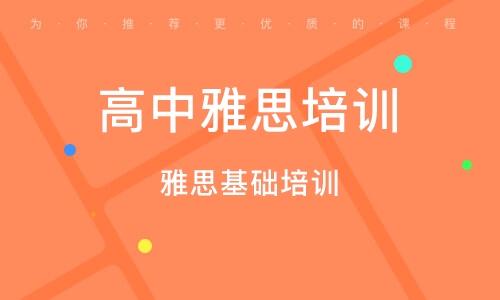 上海高中雅思培訓