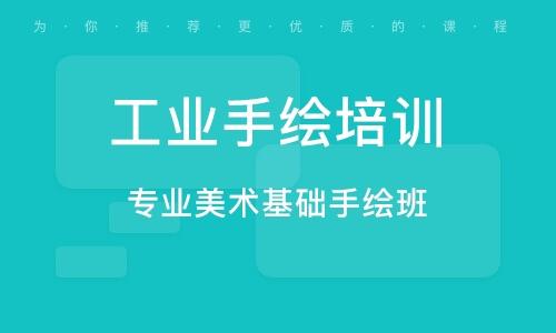 江門工業手繪培訓學校
