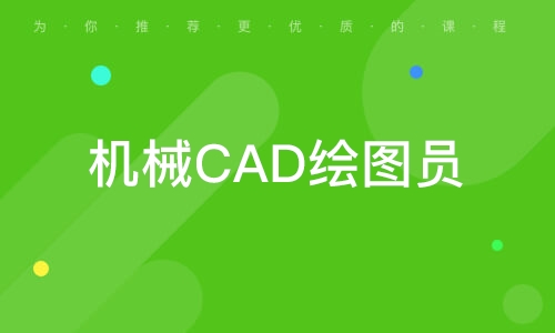 機械CAD繪圖員