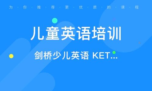 廣州兒童英語培訓學校
