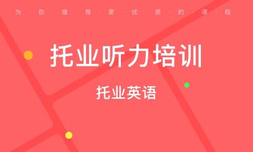 廣州托業聽力培訓