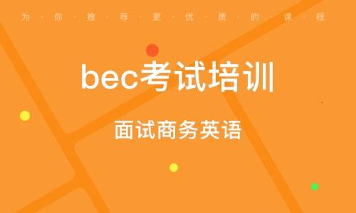 廣州bec考試培訓班