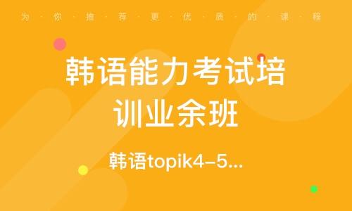 廣州韓語能力考試培訓業余班