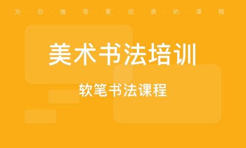 東莞美術書法培訓學校