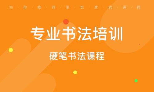 東莞專業書法培訓