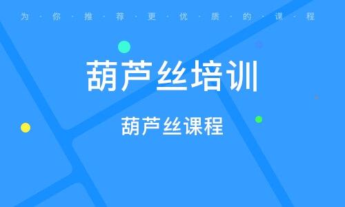 東莞葫蘆絲培訓班